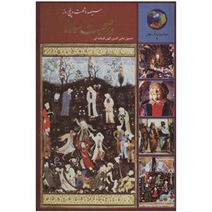کتاب 365 روز در صحبت مولانا دکتر الهی قمشه ای نشر سخن