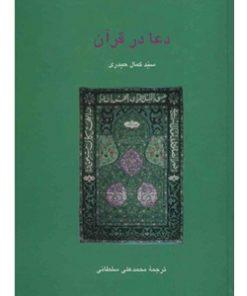 کتاب دعا در قرآن نشر سخن