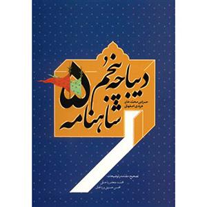 کتاب دیباچه پنجم شاهنامه نشر سخن