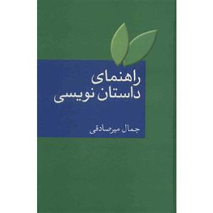 کتاب راهنمای داستان نویسی جمال میرصادقی نشر سخن