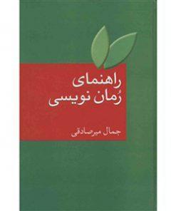 کتاب راهنمای رمان نویسی جمال میرصادقی نشر سخن