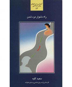 کتاب راه دشوار مرد شدن سعید کاوه نشر سخن