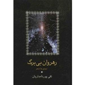 کتاب رهروان بی برگ تقی پورنامداریان نشر سخن