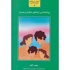کتاب روانشناسی ارتباطی دختران و پسران سعید کاوه نشر سخن