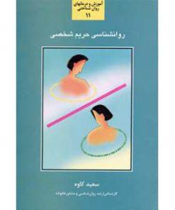کتاب روانشناسی حریم شخصی سعید کاوه نشر سخن