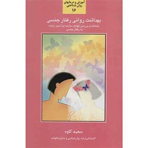 کتاب بهداشت روانی رفتار جنسی سعید کاوه نشر سخن