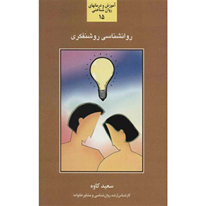 کتاب روانشناسی روشنفکری سعید کاوه نشر سخن