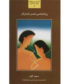 کتاب روانشناسی همسر ناسازگار سعید کاوه نشر سخن