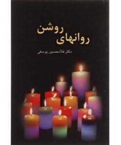 کتاب-روانهای-روشن-غلاحسین-یوسفی-نشر-سخن