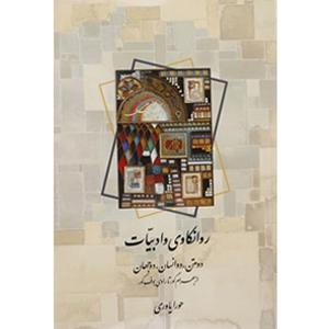 کتاب-روانکاوی-و-ادبیات-حورا-یاوری-نشر-سخن