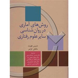 کتاب-روشهای-آماری-در-روانشناسی-و-سایر-علوم-رفتاری-حسن-پاشا-نشر-سخن