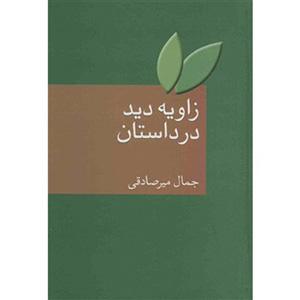 کتاب زاویه دید در داستان جمال میرصادقی نشر سخن