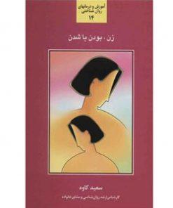 کتاب زن،بودن یا شدن سعید کاوه نشر سخن