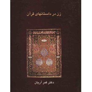 کتاب زن در داستان های قرآن نشر سخن