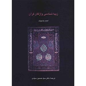 کتاب زیباشناسی واژگان قرآن نشر سخن