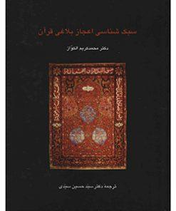 کتاب سبک شناسی اعجاز بلاغی قرآن نشر سخن