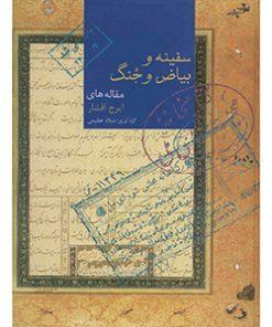 کتاب سفینه و بیاض و جُنگ ایرج افشار نشر سخن