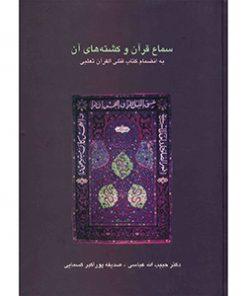 کتاب سماع قرآن و کشته های آن نشر سخن