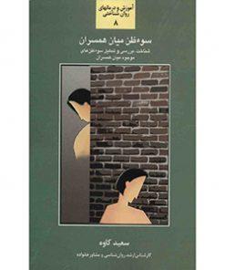 کتاب سوءظن میان همسران سعید کاوه نشر سخن