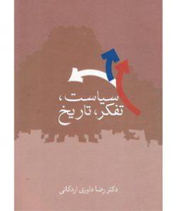 کتاب سیاست،تفکر،تاریخ رضا داوری اردکانی نشر سخن