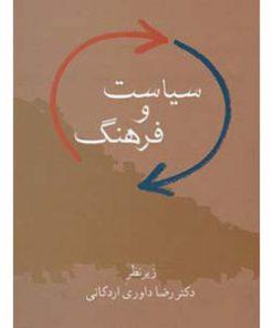 کتاب سیاست و فرهنگ رضا داوری اردکانی نشر سخن