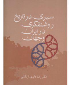 کتاب سیری در تاریخ روشنفکری در ایران و جهان رضا داوری اردکانی نشر سخن