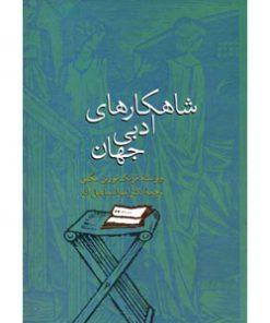 کتاب شاهکارهای ادبی جهان امیراسماعیل آذر نشر سخن
