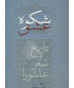 کتاب شکوه عشق امیراسماعیل آذر نشر سخن