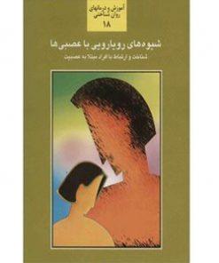 کتاب شیوه های رویارویی با عصبی ها سعید کاوه نشر سخن