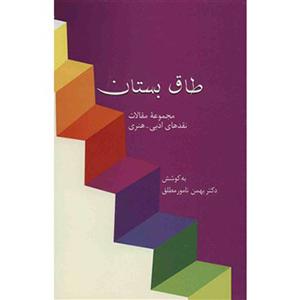 کتاب طاق بستان بهمن نامور مطلق نشر سخن