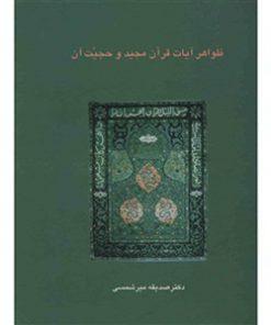 کتاب ظواهر آیات قرآن و حجیت آن نشر سخن