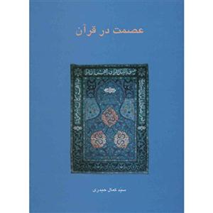 کتاب عصمت در قرآن نشر سخن