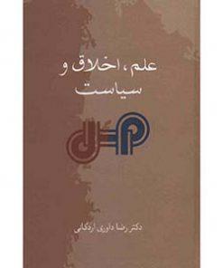 کتاب علم،اخلاق و سیاست رضا داوری اردکانی نشر سخن