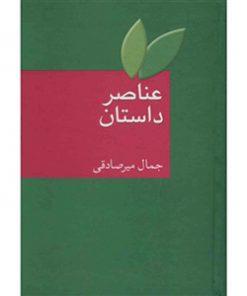 کتاب عناصر داستان جمال میرصادقی نشر سخن