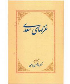 کتاب-غزل-های-سعدی-غلامحسین-یوسفی-نشر-سخن