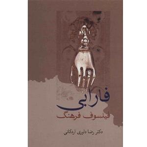 کتاب فارابی فیلسوف فرهنگ رضا داوری اردکانی نشر سخن