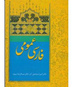کتاب فارسی عمومی امیراسماعیل آذر نشر سخن