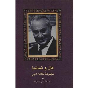 کتاب فال و تماشا جمالزاده نشر سخن