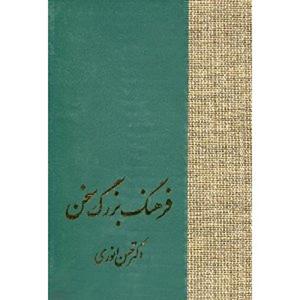 کتاب فرهنگ بزرگ سخن(هشت جلدی) حسن انوری