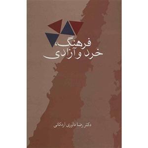 کتاب فرهنگ،خرد و آزادی رضا داوری اردکانی نشر سخن