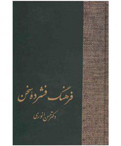 کتاب فرهنگ فشرده سخن(دوره 2 جلدی) دکتر حسن انوری