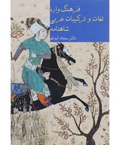 کتاب فرهنگ واره لغات و ترکیبات عربی شاهنامه نشر سخن