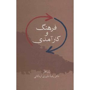 کتاب فرهنگ و کارآمدی رضا داوری اردکانی نشر سخن