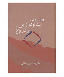 کتاب فلسفه، ایدئولوژی و دروغ رضا داوری اردکانی نشر سخن