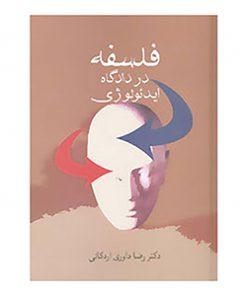 کتاب فلسفه در دادگاه ایدئولوژی رضا داوری اردکانی نشر سخن