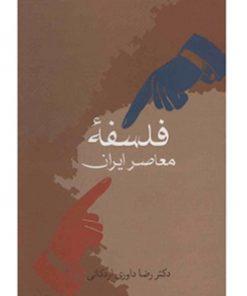 کتاب فلسفه معاصر ایران رضا داوری اردکانی نشر سخن