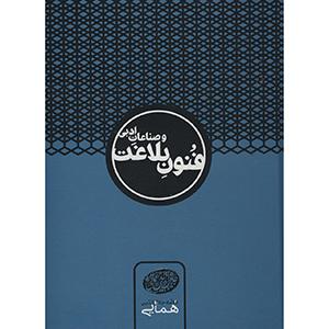 کتاب فنون بلاغت و صناعات ادبی جلال الدین همایی نشر سخن