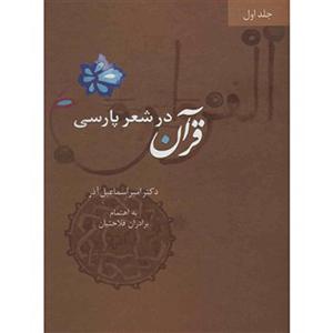 کتاب قرآن در شعر پارسی(دوره ی چهار جلدی) امیراسماعیل آذر نشر سخن