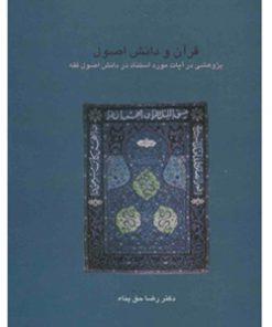 کتاب قرآن و دانش اصول نشر سخن