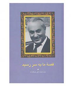 کتاب قصه ما به سر رسید جمالزاده نشر سخن